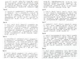 Уроки французского языка с репетитором по скайпу Ответы на тесты 2013 года с ЕГЭ Единого государственного экзамена по французскому языку отрывок из секретной части материалов ЕГЭ Контрольные