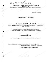 Диссертация на тему Исправительные работы как вид уголовного  Диссертация и автореферат на тему Исправительные работы как вид уголовного наказания в теории и практике