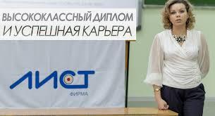 СОК С высококлассный диплом и успешная карьера Студпроф рф 1 55