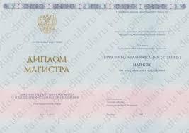 Купить диплом магистра в Уфе kupit diplom ufa ru Диплом магистра с 2004 по 2009 год