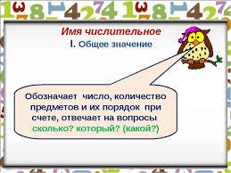 Презентация по русскому языку на тему Имя числительное  Имя числительное i Общее значение Обозначает число количество предметов и и