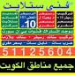 Image result for رسيفر بي ان سبورت للبيع الكويت