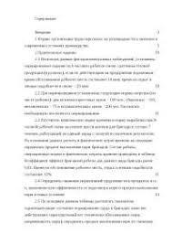 Основы нормирования труда персонала контрольная по  Основы нормирования труда персонала контрольная 2010 по менеджменту скачать бесплатно проценты задание тип организация совершенствование предприятия