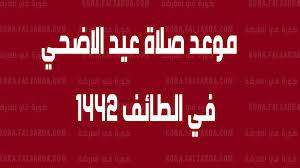 موعد صلاة عيد الاضحي في الطائف 1442 | تعرف علي وقت صلاة العيد في السعودية -  كورة في العارضة