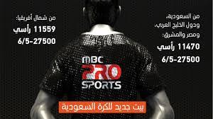 تردد قناة MBC PRO SPORTS