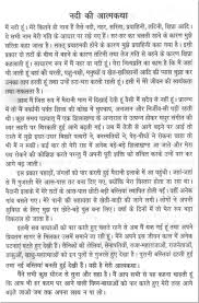 hindi essay book village vs city essay my favorite book essay
