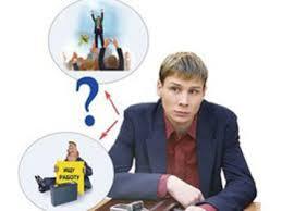Каковы шансы на трудоустройство имеют нынешние абитуриенты после  Каковы шансы на трудоустройство имеют нынешние абитуриенты после получения диплома