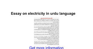 essay on electricity in urdu language google docs