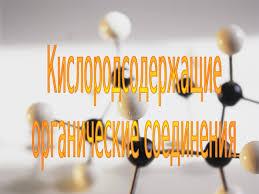 Кислородсодержащие органические соединения Спирты химия   Кислородсодержащие органические соединения Спирты