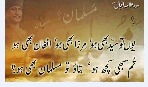 allama iqbal shayari for students
