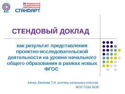 Презентация на тему Стендовый доклад как результат представления  СТЕНДОВЫЙ ДОКЛАД как результат представления проектно исследовательской деяте