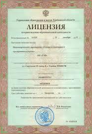 ТЭП СТАРТ О техникуме Лицензия аккредитация диплом  Диплом