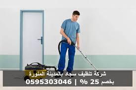 شركة تنظيف سجاد بالمدينة المنورة images?q=tbn:ANd9GcQ