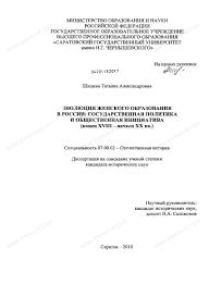 Диссертация на тему Эволюция женского образования в России  Диссертация и автореферат на тему Эволюция женского образования в России государственная политика и общественная