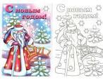 Распечатать раскраски новогодние открытки