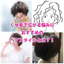 くせ毛で広がる悩みにおすすめのヘアスタイルとは 髪質改善専門
