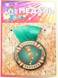 "<b>Медаль</b> сувенирная <b>Эврика</b> ""<b>Золотой человек</b>"". 97176"