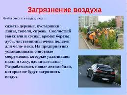 Презентация по окружающему миру на тему Воздух и его охрана  Загрязнение воздуха Чтобы очистить воздух надо сажать деревья кустарники