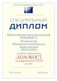 Специальный диплом Издательство РОССПЭН Специальный диплом