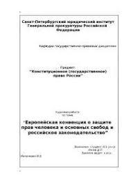 Европейская конвенция по защите прав человека и основных свобод и  Европейская конвенция по защите прав человека и основных свобод и российское законодательство курсовая по праву скачать