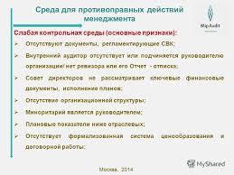 Презентация на тему Москва Ведущий Хайло Зоя Алексеевна  6 Москва 2014 Среда для противоправных действий менеджмента Слабая контрольная