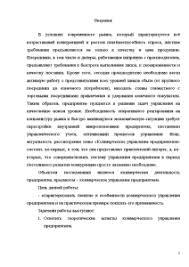 Коммерческое управление предприятием Курсовая экономические  Курсовая Коммерческое управление предприятием 3
