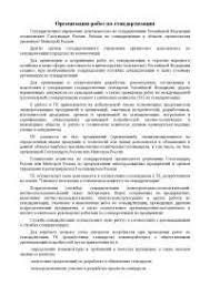 Реферат на тему Организация работ по стандартизации docsity  Реферат на тему Организация работ по стандартизации