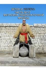 Мегасила подлопаточной мышцы (<b>Петр Филаретов</b>) Скачать ...