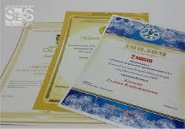 Дипломы грамоты сертификаты и благодарственные письма продажа  Дипломы грамоты сертификаты и благодарственные письма