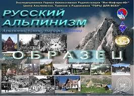 Дипломная программа Русский Альпинизм условия получения  Дипломная программа