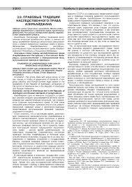 Правовые традиции наследственного права Азербайджана тема  Показать еще