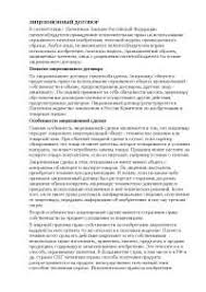 лицензионный договор курсовая по гражданскому праву и процессу  лицензионный договор курсовая по гражданскому праву и процессу скачать бесплатно Патентный Закон Российской Федерации