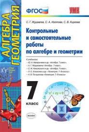 Контрольные и самостоятельные работы по алгебре и геометрии  Контрольные и самостоятельные работы по алгебре и геометрии 7 класс К учебникам А