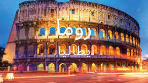 روما ايطاليا Roma - YouTube