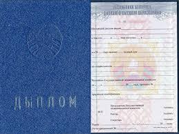 Купить диплом в Омске Недорого и быстро  Диплом Белорусского ВУЗа
