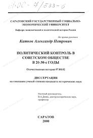 Диссертация на тему Политический контроль в советском обществе в  Диссертация и автореферат на тему Политический контроль в советском обществе в 20 30
