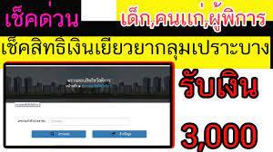 วิธีเช็กสิทธิ์ ลงทะเบียน เงินเยียวยากลุ่มเปราะบาง 3,000 #เปราะบาง #เงิน  เยียวยา #คนเเก่คนพิการเด็ก - YouTube