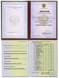 ru Бронислав Храпкин персональная информация Диплом big al academy Диплом международной академии лидерства