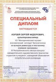 Наши достижения и успехи Молодечненский торгово экономический   Специальный диплом Корзей СФ за лучшую режиссуру и постановку номеров программы