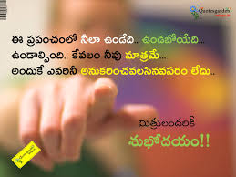 Good Morning Quotes Inspirational In Telugu Best Of Good Morning Quotes MessagesBest Inspirational Quotes Best Quotes