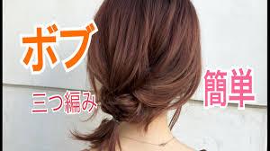 浴衣に似合う髪型ボブ編夏祭りヘアアレンジの簡単なやり方 情報整理の都