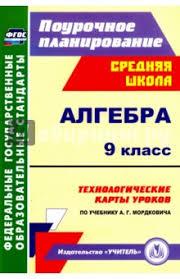 технологические карты уроков по фгос 4 класс школа россии