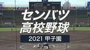 春の 選抜 高校 野球