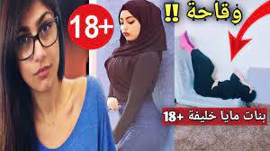بنات مايا خليفة في تيك توك ممنوع على القلوب الضعيفة فضائح التيك توك للكبار  فقط مسلسل رامي مايا خليفة - YouTube