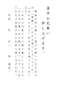 暑中見舞い 書き方例文文例 無料 テンプレートビジネス01縦