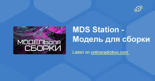 MDS Station - <b>Модель для сборки</b> онлайн - слушать бесплатно ...