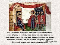 Презентация на тему Владимир Красное Солнышко сын Святослава  3 Его княжение отмечено не только крещением Руси
