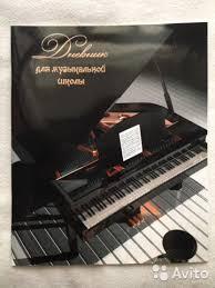 <b>Дневник для музыкальной</b> школы купить в Московской области ...