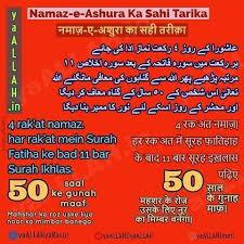 How To Pray Namaz E Ashura Ashura Ki Namaz Padhne Ka Tarika