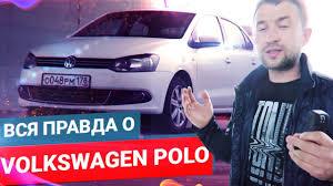 Вся ПРАВДА о Volkswagen Polo / Стоит ли покупать ПОЛО ...